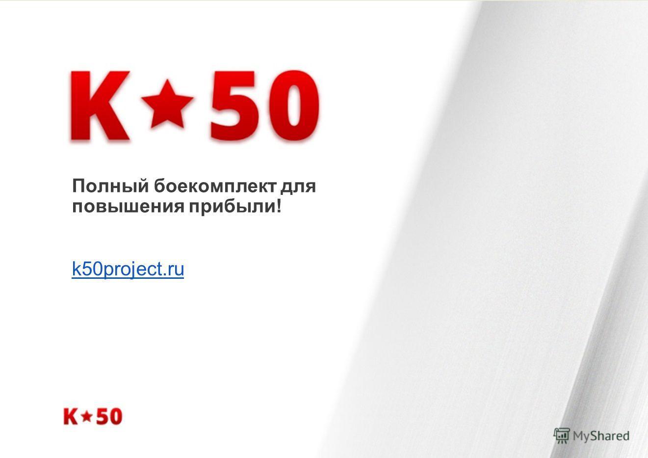 k50project.ru Полный боекомплект для повышения прибыли!