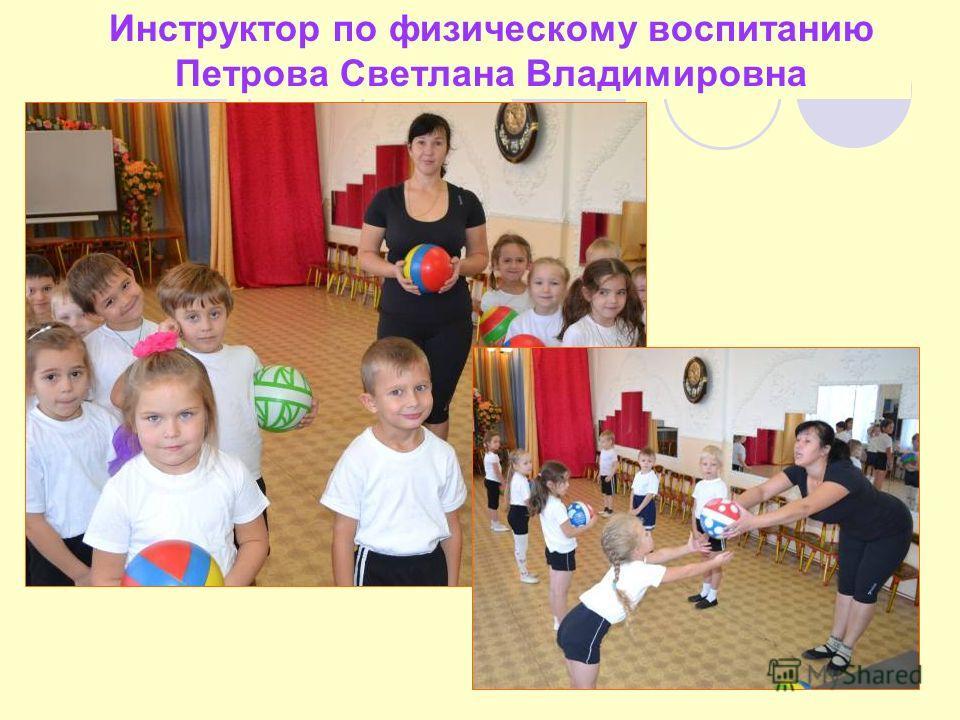 Инструктор по физическому воспитанию Петрова Светлана Владимировна