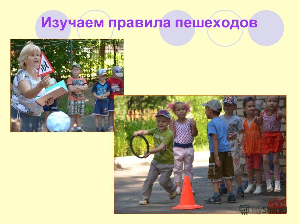 Изучаем правила пешеходов