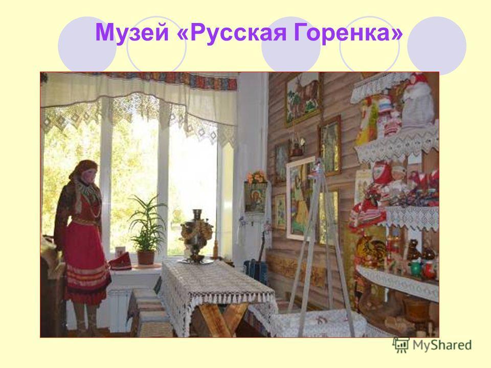 Музей «Русская Горенка»
