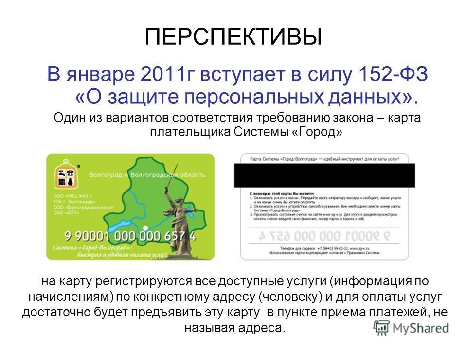 ПЕРСПЕКТИВЫ В январе 2011г вступает в силу 152-ФЗ «О защите персональных данных». Один из вариантов соответствия требованию закона – карта плательщика Системы «Город» на карту регистрируются все доступные услуги (информация по начислениям) по конкрет