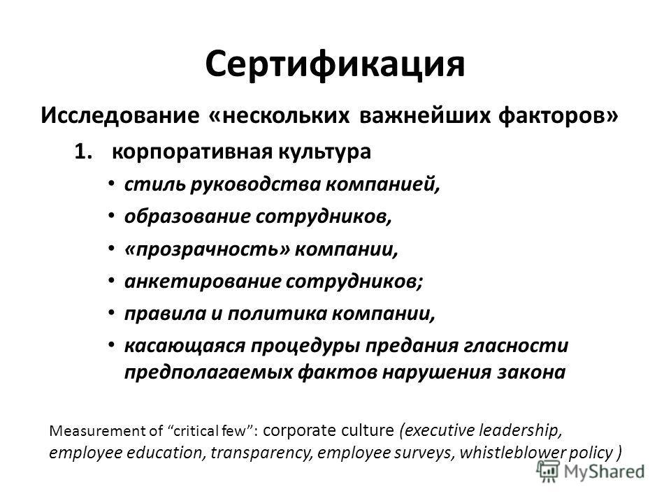 Сертификация Исследование «нескольких важнейших факторов» 1.корпоративная культура стиль руководства компанией, образование сотрудников, «прозрачность» компании, анкетирование сотрудников; правила и политика компании, касающаяся процедуры предания гл