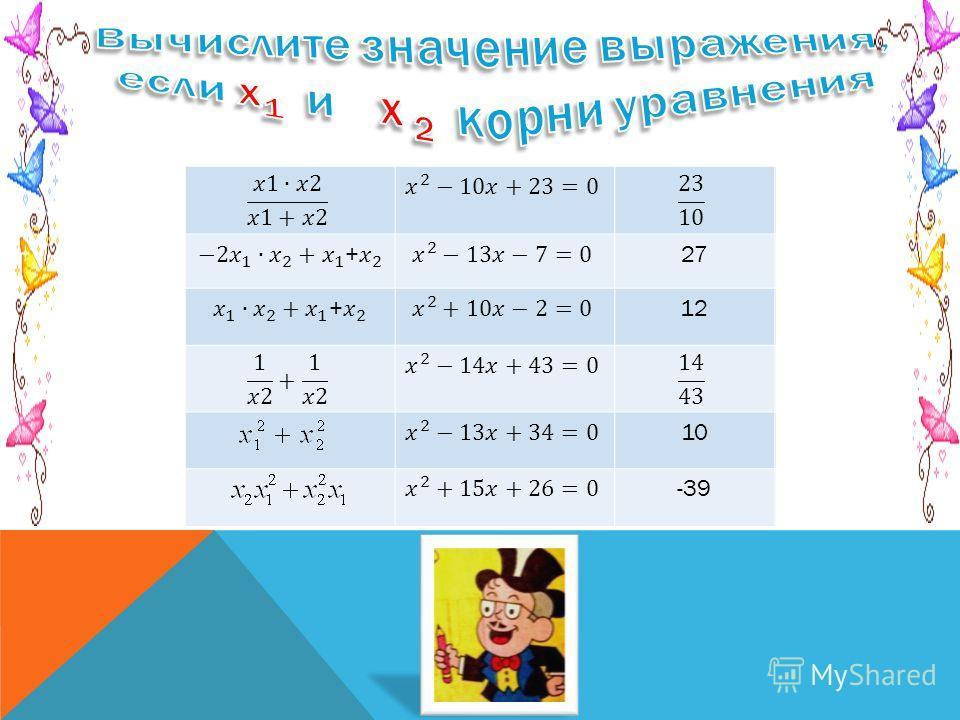 Ответ -10; -2 Нет -1; 0 -7; 2