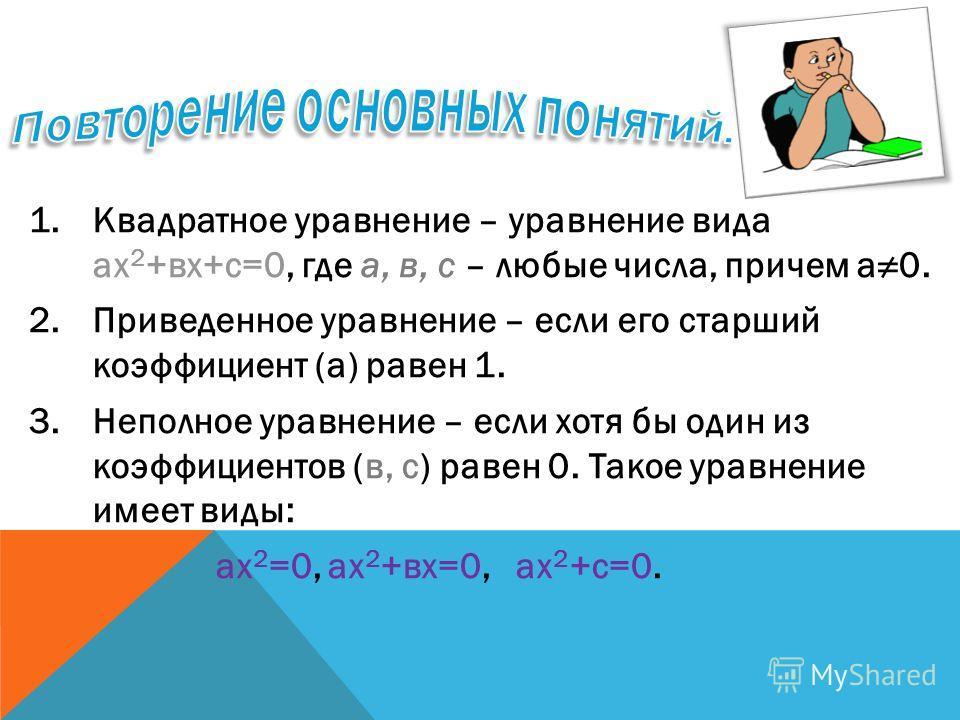 Подготовила учитель математики Тростянецкой школы І-ІІІ ступеней