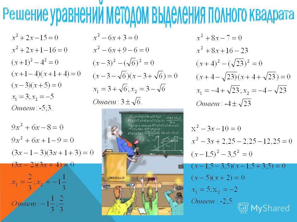 Пример; х 2 + 10х = 39, х 2 + 10х + 25 = 39 + 25, х 2 + 10х + 25 - 39 – 25 = 0, (х + 5) 2 – 64 = 0, (х + 5 – 8)(х + 5 + 8) = 0, х + 5 – 8 = 0 или х + 5 + 8 = 0 х = 3. х = - 13 Пример; х 2 + 10х = 39, х 2 + 10х + 25 = 39 + 25, х 2 + 10х + 25 - 39 – 25