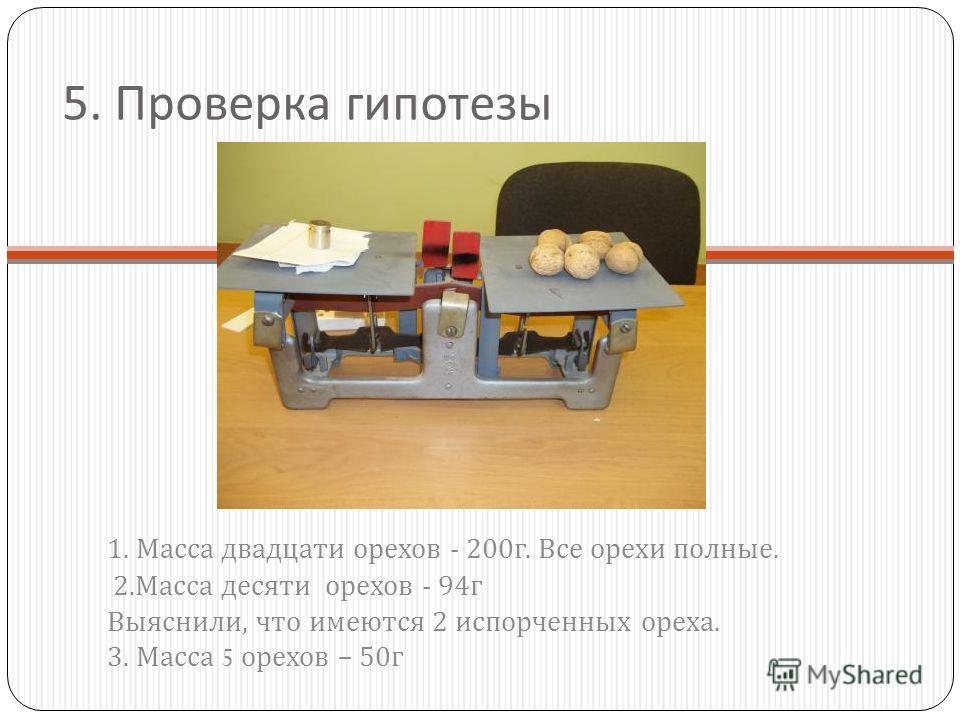 4. гипотеза n хороших орехов должно быть при покупке 10n граммов орехов.
