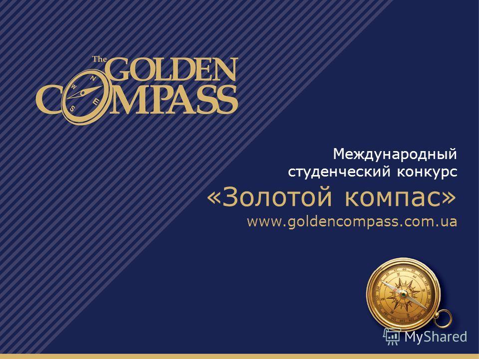 Международный студенческий конкурс «Золотой компас» www.goldencompass.com.ua