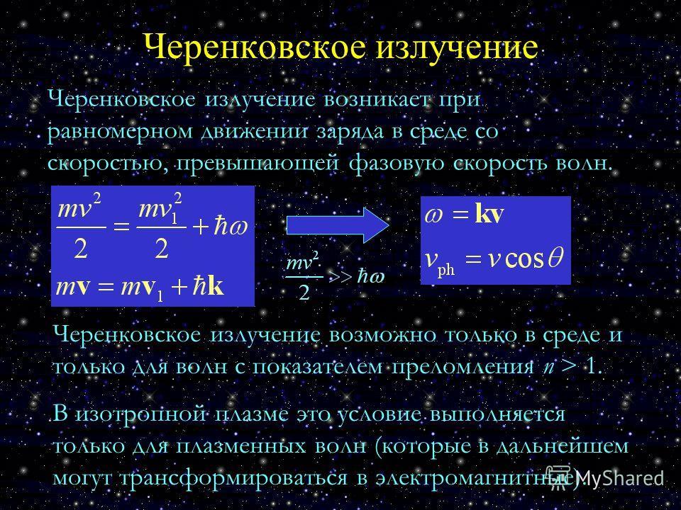 Черенковское излучение Черенковское излучение возникает при равномерном движении заряда в среде со скоростью, превышающей фазовую скорость волн. Черенковское излучение возможно только в среде и только для волн с показателем преломления n > 1. В изотр