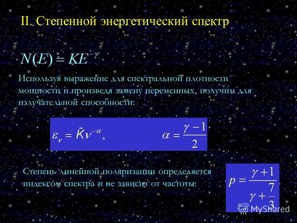 II. Степенной энергетический спектр Используя выражение для спектральной плотности мощности и произведя замену переменных, получим для излучательной способности: Степень линейной поляризации определяется индексом спектра и не зависит от частоты: