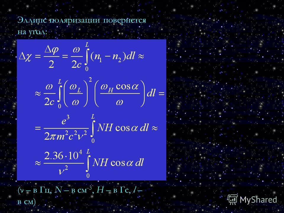 Эллипс поляризации повернется на угол: (ν – в Гц, N – в см -3, H – в Гс, l – в см)