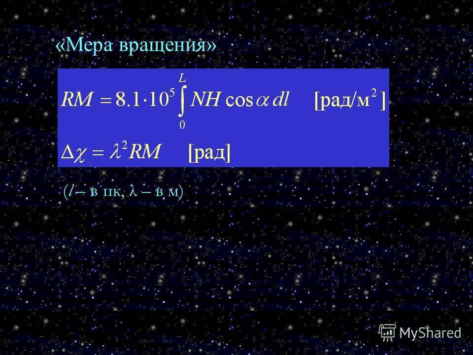 (l – в пк, λ – в м) «Мера вращения»