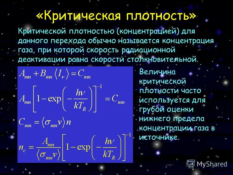 «Критическая плотность» Критической плотностью (концентрацией) для данного перехода обычно называется концентрация газа, при которой скорость радиационной деактивации равна скорости столкновительной. Величина критической плотности часто используется