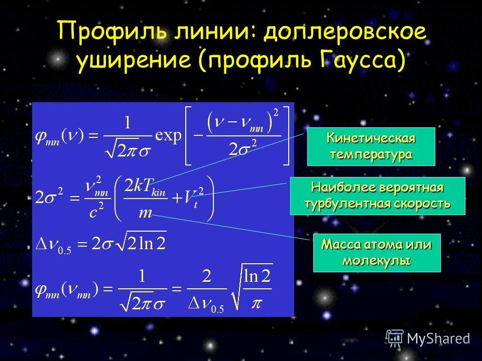 Профиль линии: доплеровское уширение (профиль Гаусса) Наиболее вероятная турбулентная скорость Кинетическая температура Масса атома или молекулы