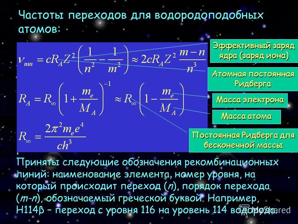 Частоты переходов для водородоподобных атомов: Атомная постоянная Ридберга Приняты следующие обозначения рекомбинационных линий: наименование элемента, номер уровня, на который происходит переход (n), порядок перехода (m-n), обозначаемый греческой бу