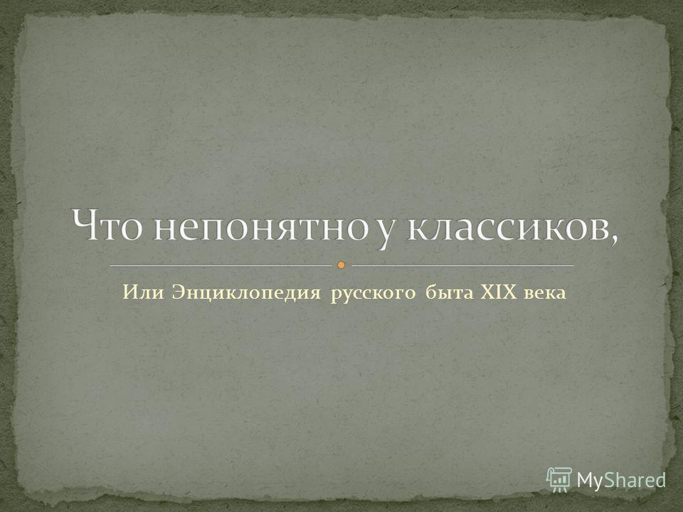 Или Энциклопедия русского быта XIX века