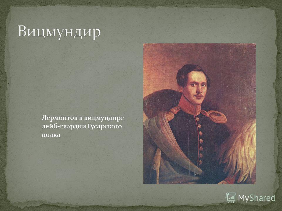 Лермонтов в вицмундире лейб-гвардии Гусарского полка