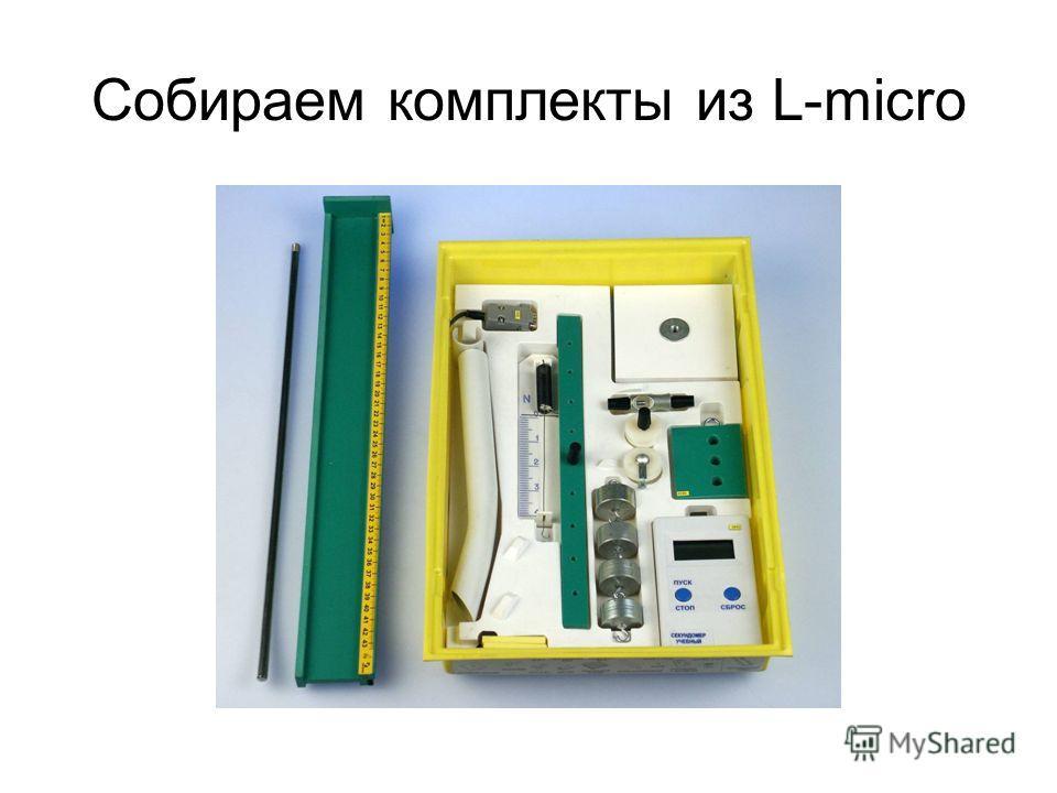 Собираем комплекты из L-micro