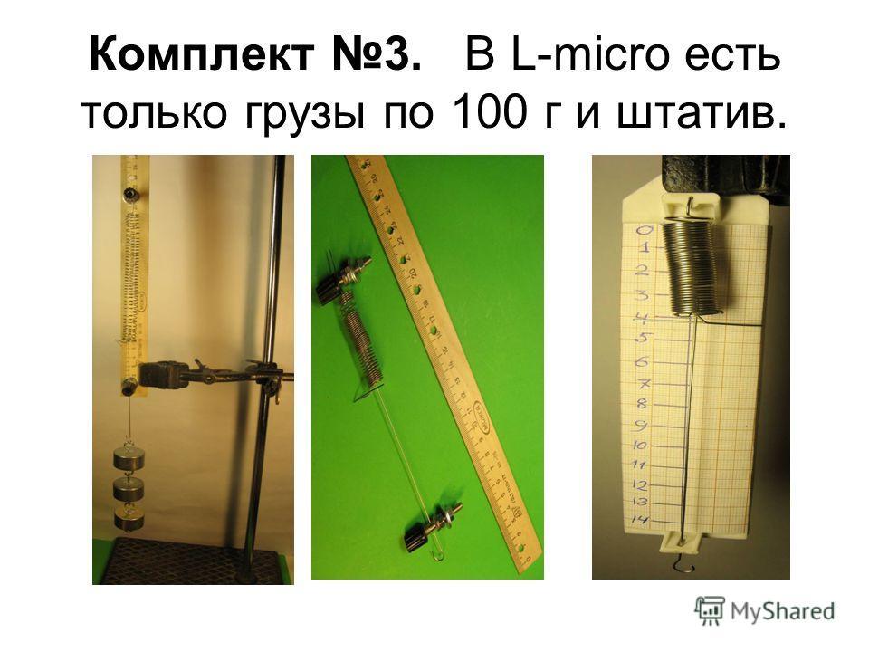 Комплект 3. В L-micro есть только грузы по 100 г и штатив.