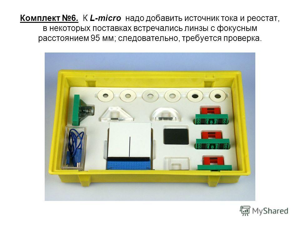 Комплект 6. К L-micro надо добавить источник тока и реостат, в некоторых поставках встречались линзы с фокусным расстоянием 95 мм; следовательно, требуется проверка.