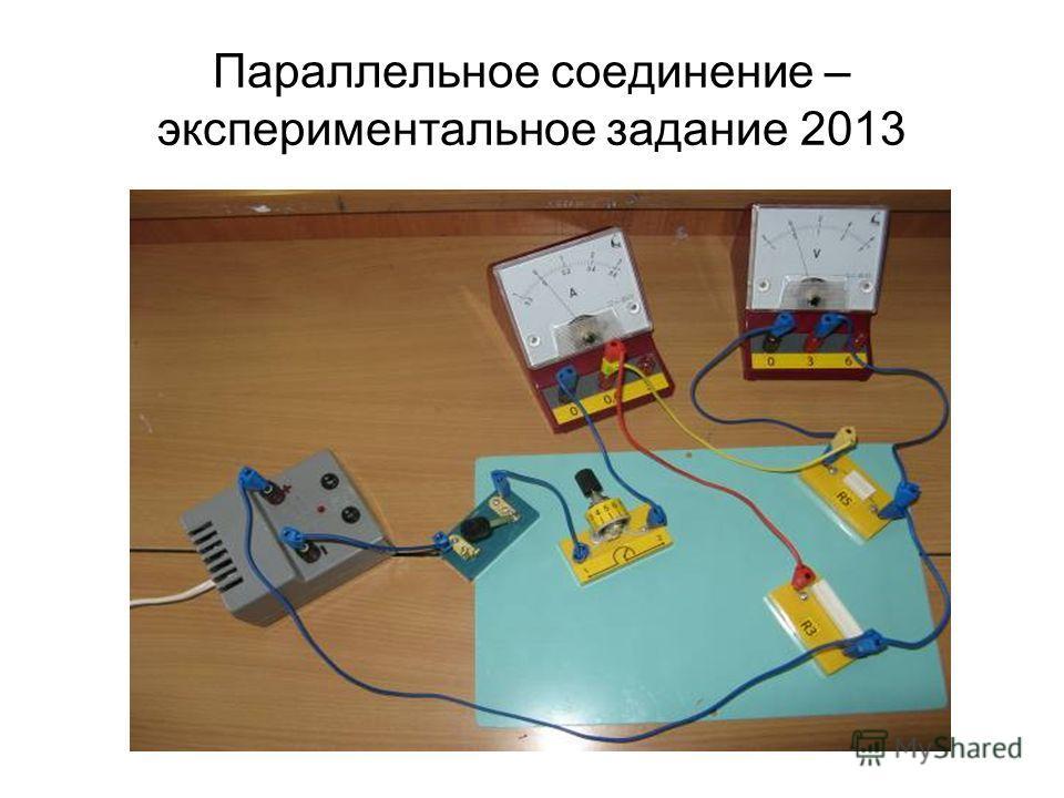 Параллельное соединение – экспериментальное задание 2013