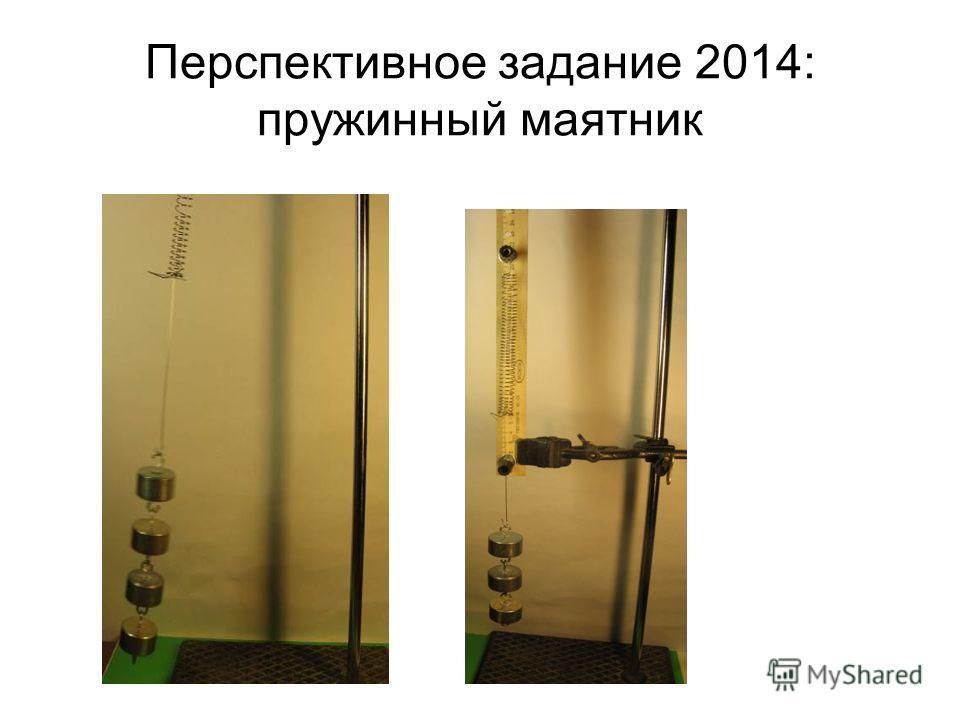 Перспективное задание 2014: пружинный маятник