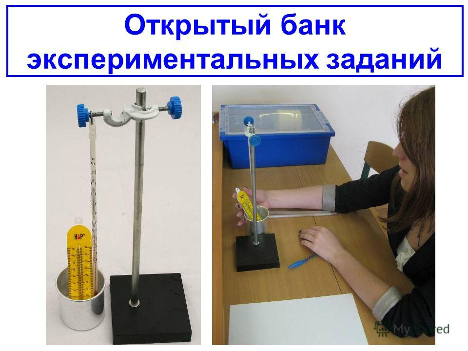 Открытый банк экспериментальных заданий