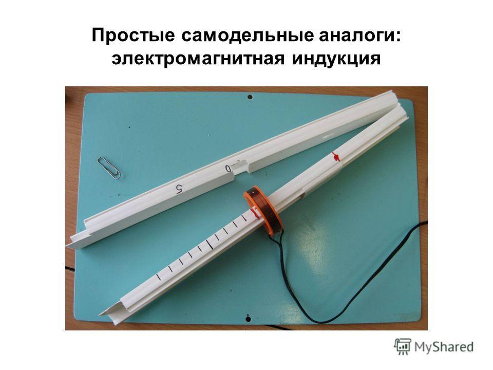 Простые самодельные аналоги: электромагнитная индукция