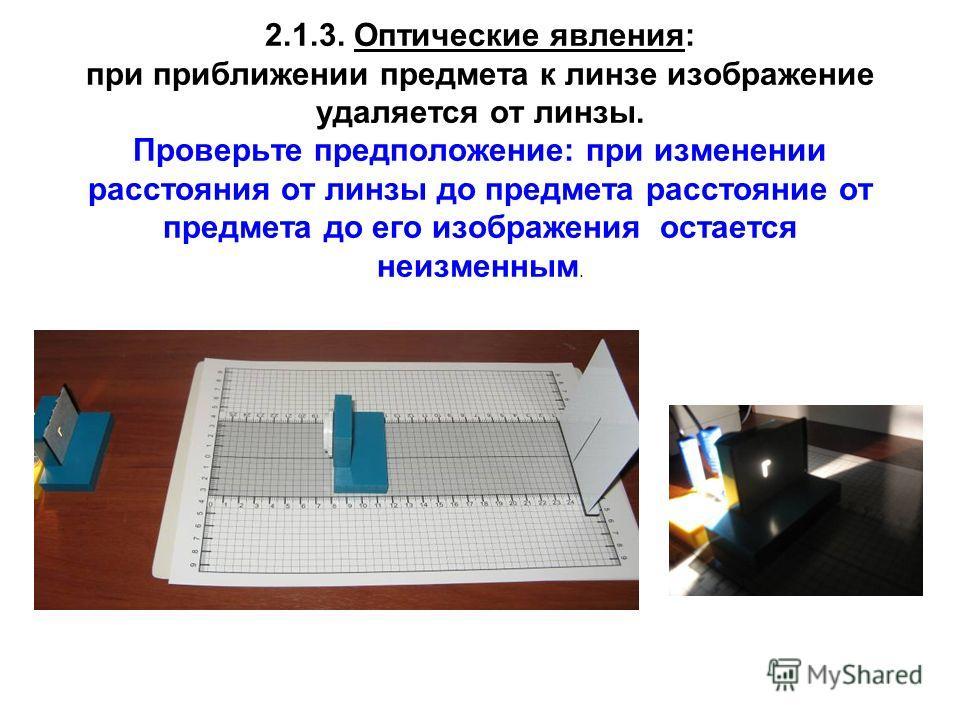 2.1.3. Оптические явления: при приближении предмета к линзе изображение удаляется от линзы. Проверьте предположение: при изменении расстояния от линзы до предмета расстояние от предмета до его изображения остается неизменным.