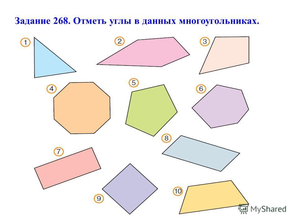Задание 268. Отметь углы в данных многоугольниках.