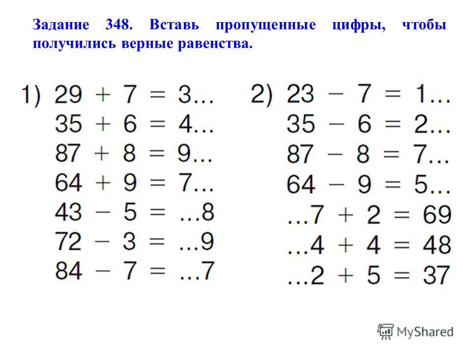 Задание 348. Вставь пропущенные цифры, чтобы получились верные равенства.