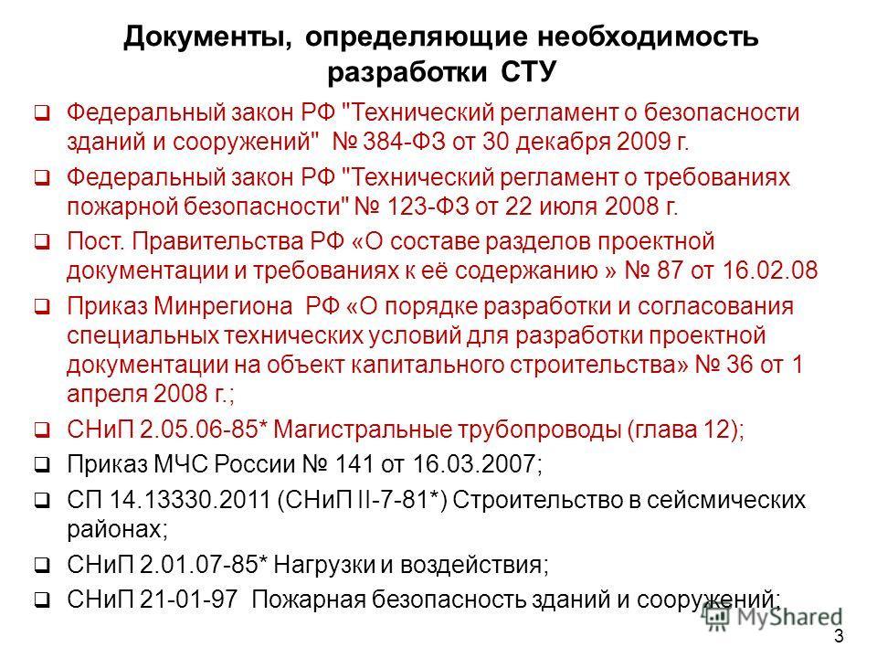 Документы, определяющие необходимость разработки СТУ Федеральный закон РФ
