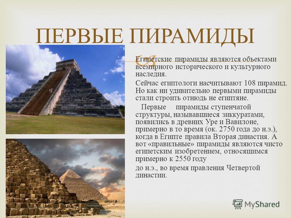 ПЕРВЫЕ ПИРАМИДЫ Египетские пирамиды являются объектами всемирного исторического и культурного наследия. Сейчас египтологи насчитывают 108 пирамид. Но как ни удивительно первыми пирамиды стали строить отнюдь не египтяне. Первые пирамиды ступенчатой ст