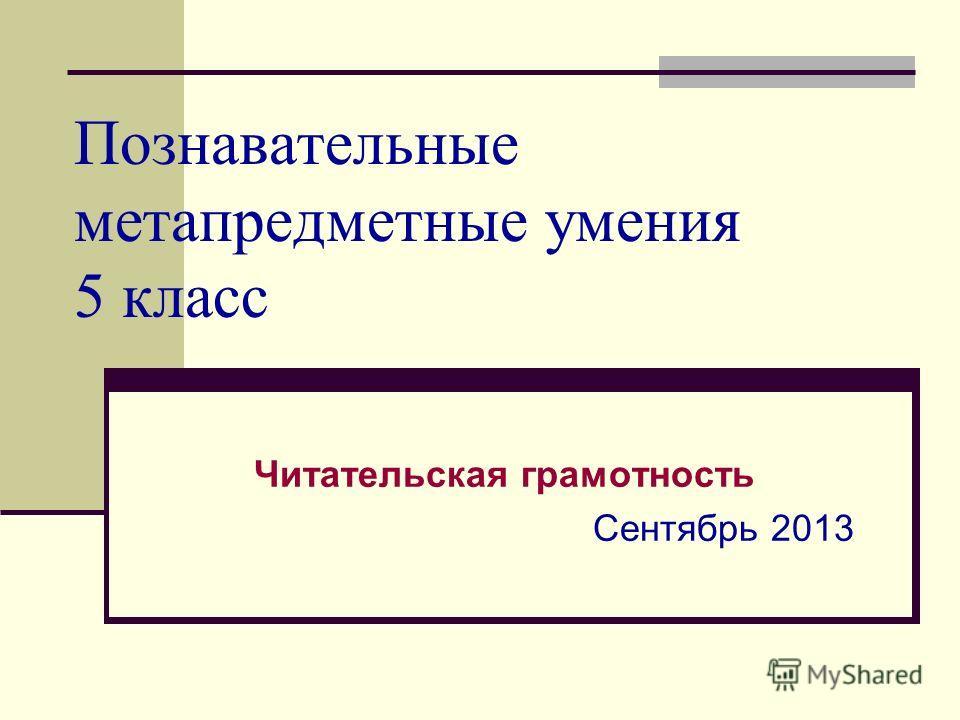 Познавательные метапредметные умения 5 класс Читательская грамотность Сентябрь 2013