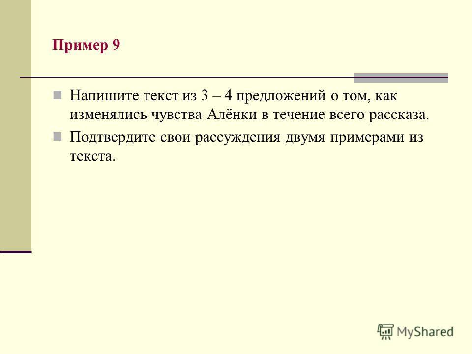 Пример 9 Напишите текст из 3 – 4 предложений о том, как изменялись чувства Алёнки в течение всего рассказа. Подтвердите свои рассуждения двумя примерами из текста.