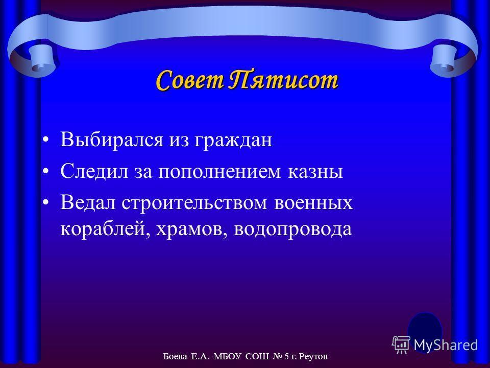 Совет Пятисот – управляющий орган города Афины Боева Е.А. МБОУ СОШ 5 г. Реутов