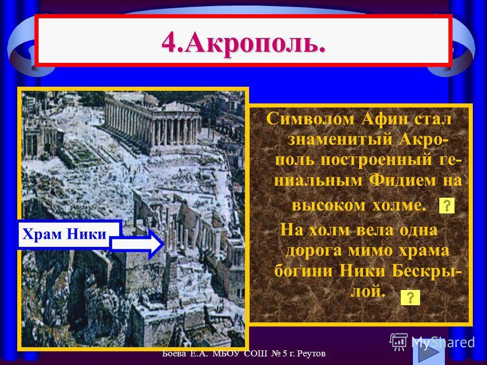 Акрополь Боева Е.А. МБОУ СОШ 5 г. Реутов