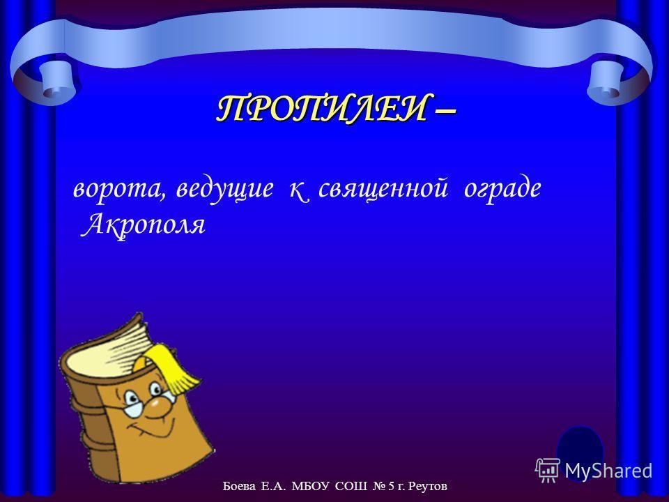 Храм Ники Парфенон Пропилеи Боева Е.А. МБОУ СОШ 5 г. Реутов