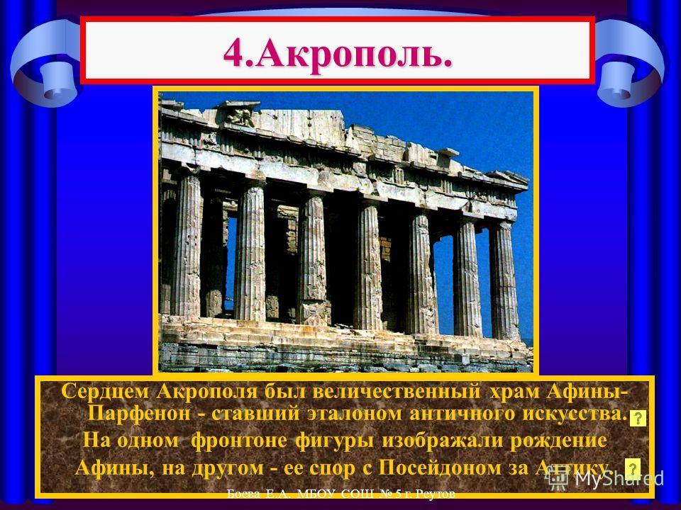 ПРОПИЛЕИ – ворота, ведущие к священной ограде Акрополя Боева Е.А. МБОУ СОШ 5 г. Реутов