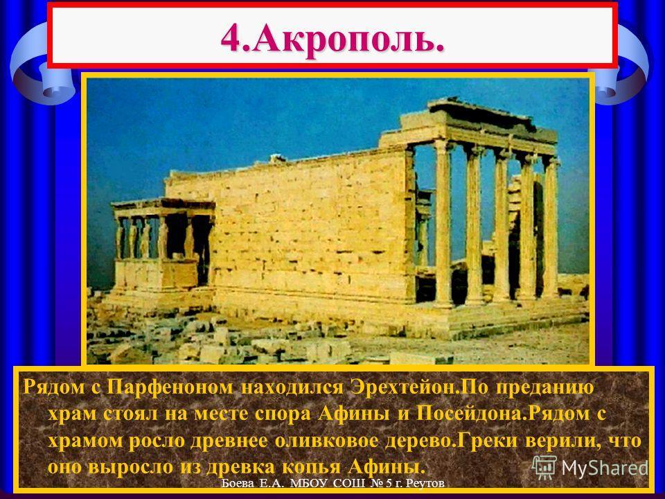 4.Акрополь. Внутри храма стояла статуя Афины, рабо- ты Фидия. Основа статуи была сделана из дерева, одежда,щит,шлем-из золота, а лицо и руки из слоновьей кости. Боева Е.А. МБОУ СОШ 5 г. Реутов