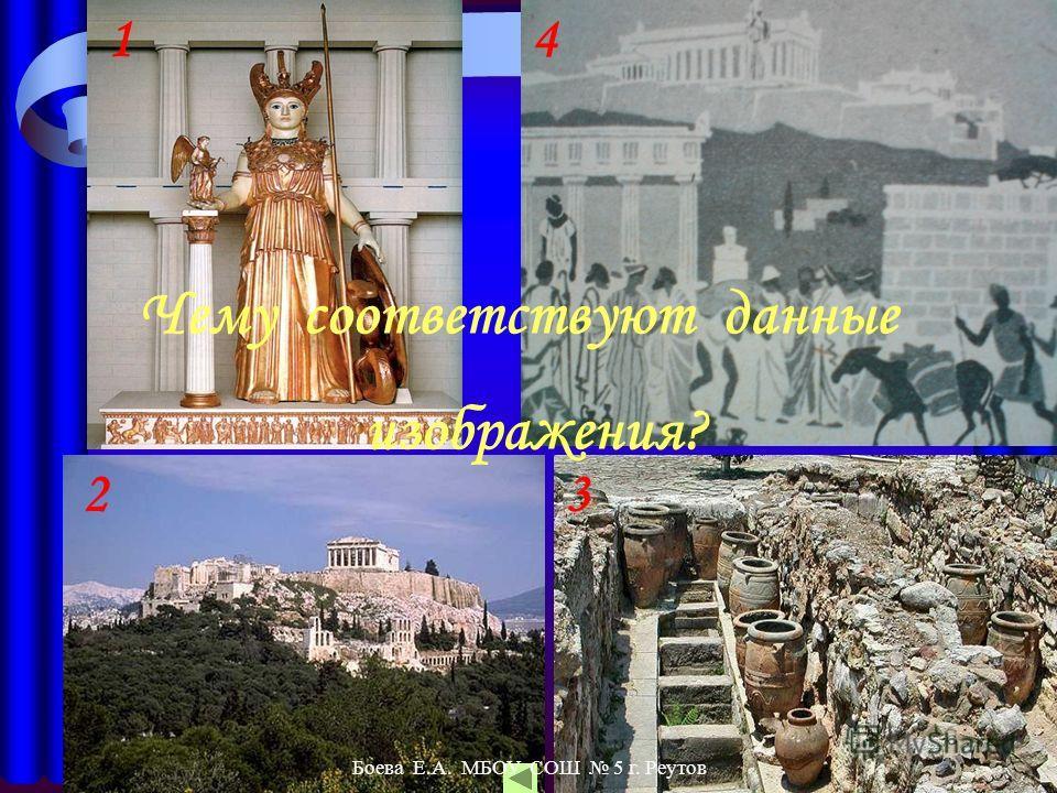 Как называется район, где проживали ремесленники? Выберите из списка те сооружения, которые можно было встретить на Афинском Акрополе: Царский дворец, Пропилеи, Храм Ники, Статуя Зевса, Театр, Парфенон, Агора, Храм Эрехтейон.