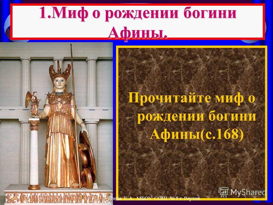 Задание на урок ? Почему Афины называли «СЕРДЦЕМ ГРЕЦИИ» ? Боева Е.А. МБОУ СОШ 5 г. Реутов