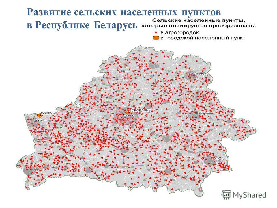 Развитие сельских населенных пунктов в Республике Беларусь 3