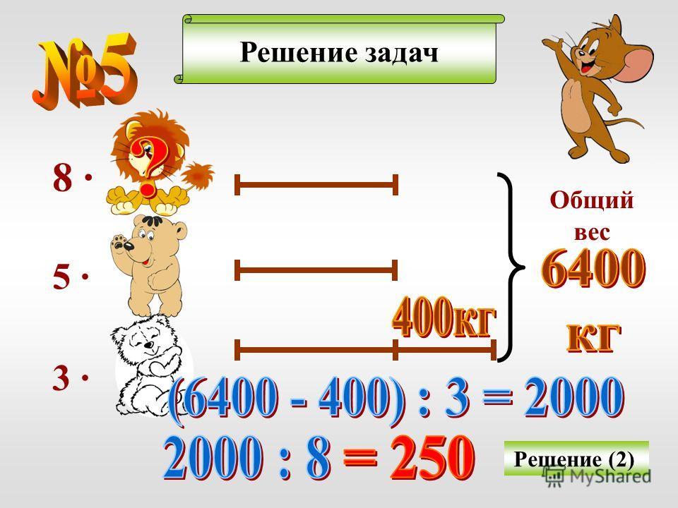 Решение задач Решение (2) 8 · 5 · 3 · Общий вес