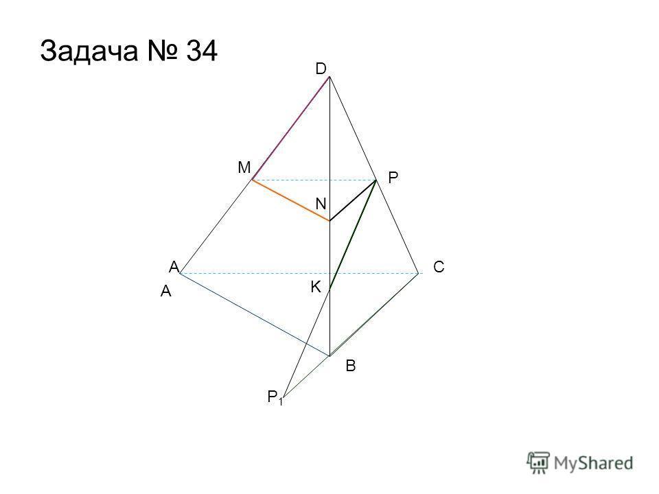Задача 34 A A M D P C B P1P1 N K