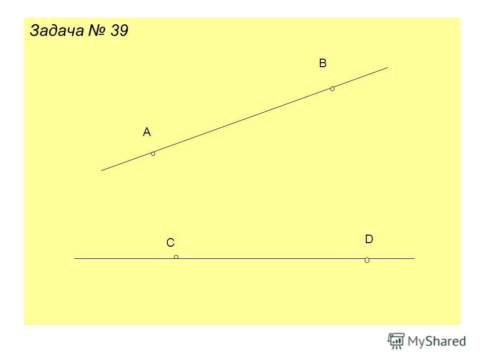 Задача 39 A B C D