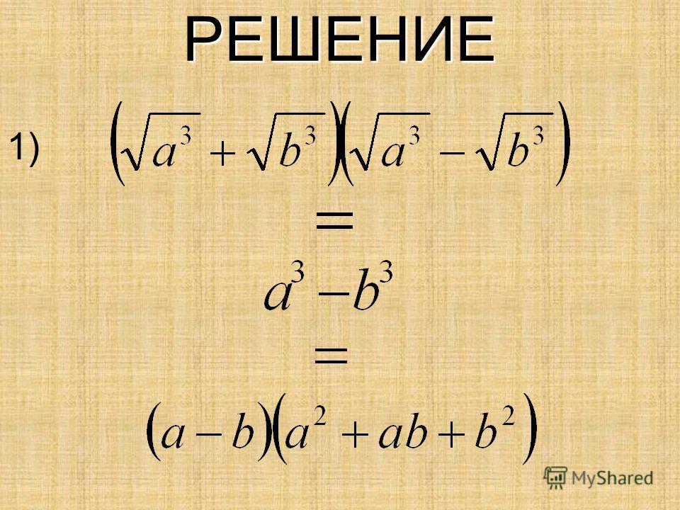 РЕШЕНИЕ 1)