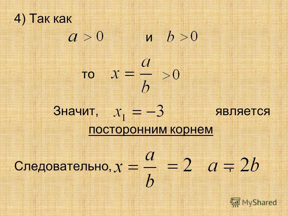 4) Так как и то Значит, является посторонним корнем Следовательно,,