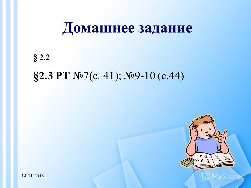 14.11.2013 : 9 = += 8 3 *= 162 9 -= Какие числа закодированы кругом, треугольником, квадратом и прямоугольником, если верны приведённые ниже равенства: = 54 = 2 = 6 = 7
