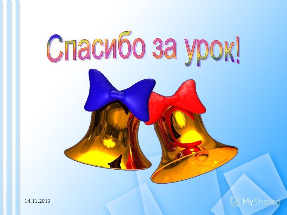 14.11.2013 Домашнее задание § 2.2 §2.3 РТ 7(с. 41); 9-10 (с.44)