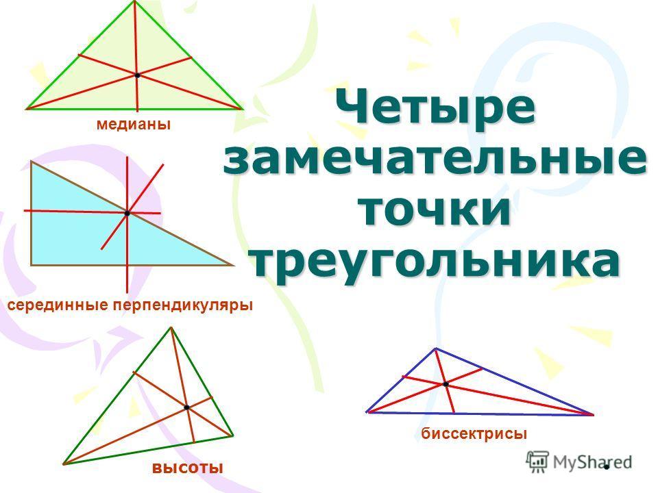 Четыре замечательные точки треугольника высоты биссектрисы серединные перпендикуляры медианы